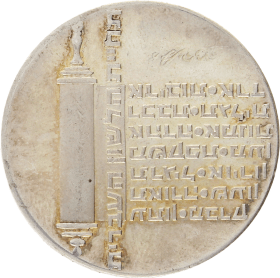 Moneda Israel 10 Lirot Plata 1974 25,96 g